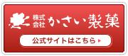 株式会社かさい製菓